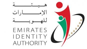 emirateid-banner
